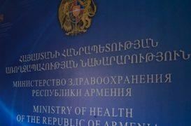 Առողջապահության նախարարության պարզաբանումը