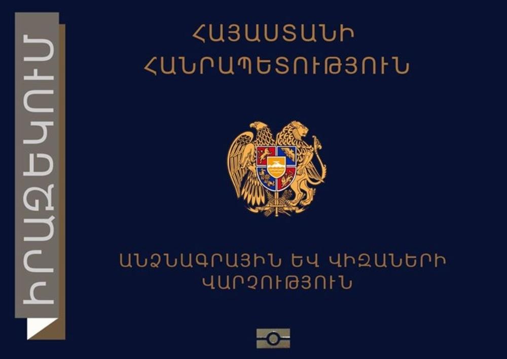 ՀՀ ոստիկանության անձնագրային և վիզաների վարչության իրազեկումը երկքաղաքացիների վերաբերյալ