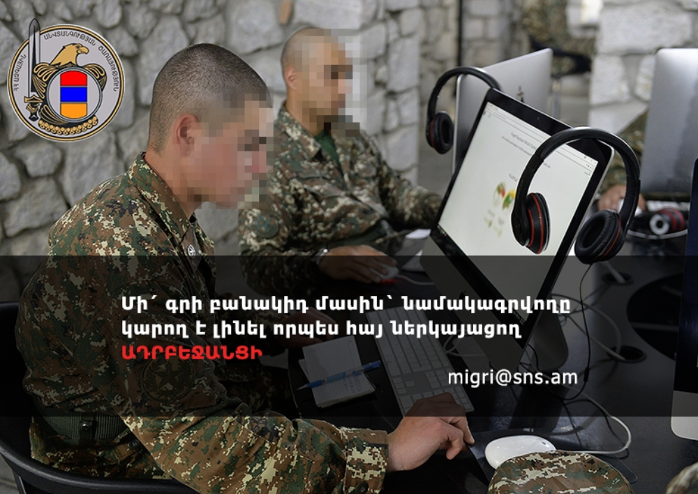 «Մի՛ գրիր բանակիդ մասին՝ նամակագրվողը կարող է լինել որպես հայ ներկայացող ադրբեջանցի». ԱԱԾ