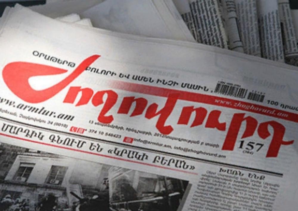 Լրագրողական կազմակերպությունները դատապարտում են «Ժողովուրդ» թերթի նկատմամբ ոտնձգությունը