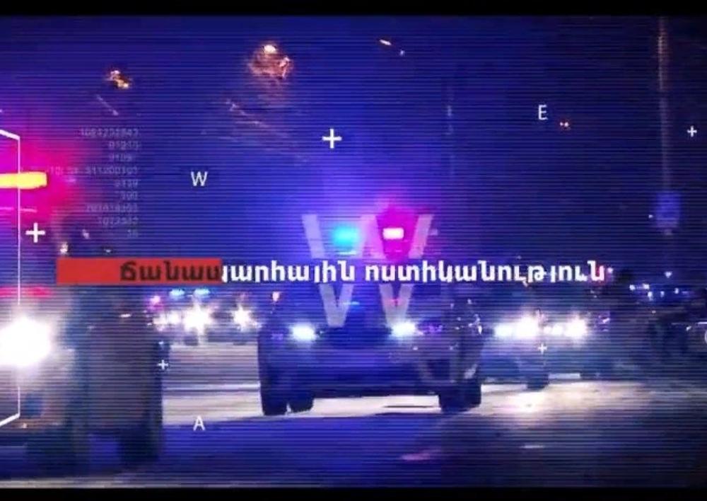 Ճանապարհային ոստիկանությունն անցել է ուժեղացված ծառայության. Տեսանյութ