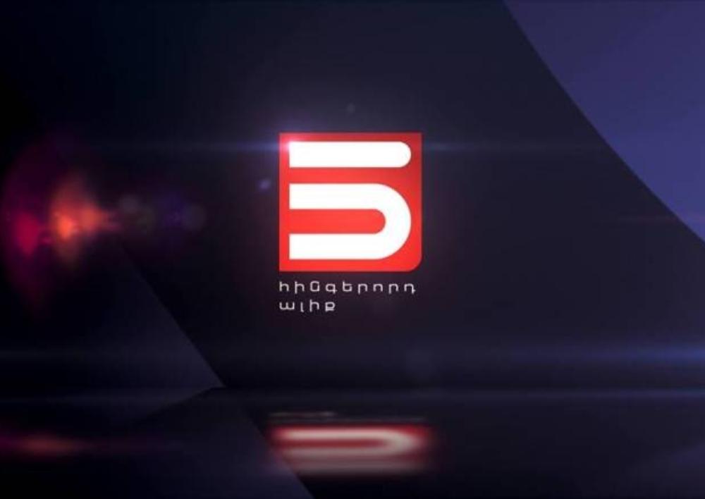 «5-րդ» ալիք հեռուստաընկերության հայտարարությունը