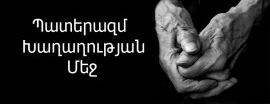 Պատերազմ խաղաղության մեջ