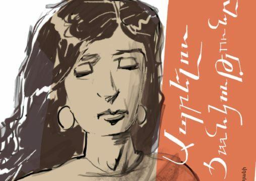 «Ապրելու ցանկությունը». Նկարազարդ պատմություն՝ սեռական բռնություն վերապրած կնոջ մասին
