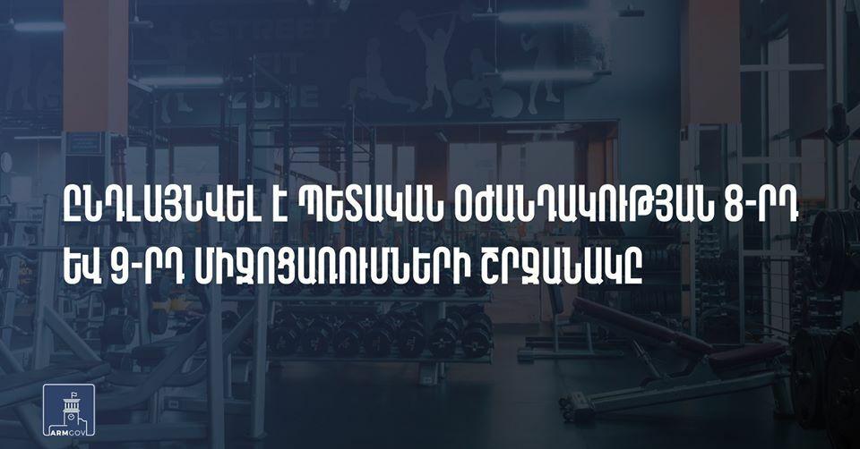 8-րդ միջոցառման շահառուների ...